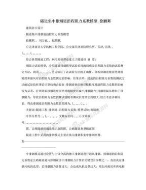 隧道集中排烟道沿程阻力系数模型_徐鹏辉.doc