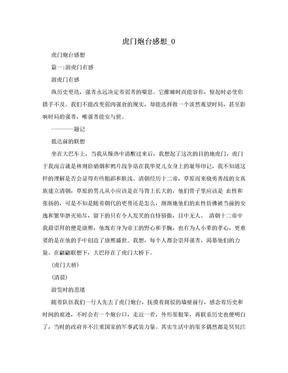 虎门炮台感想_0.doc