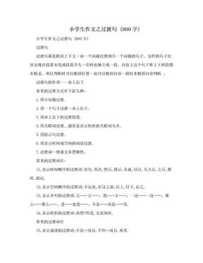 小学生作文之过渡句 (800字).doc
