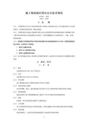 《施工临时用电规范》JGJ46-2005.doc