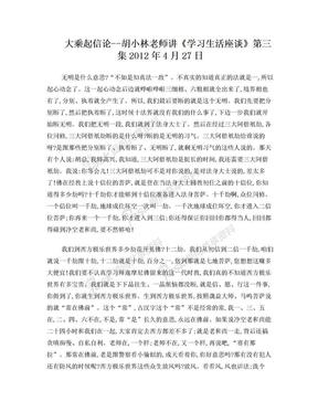 胡小林起信论3.doc