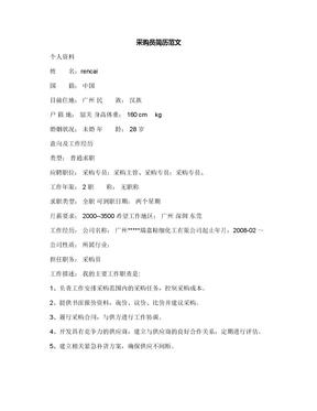 采购员简历范文.docx