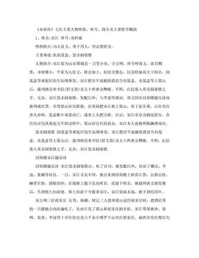 水浒七大主要人物事件及性格特点.doc