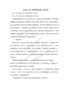 企业工会工资集体协商工作总结.doc