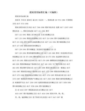 煤炭常用标准汇编(可编辑).doc