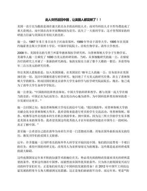 此人突然返回中国,让美国人都震撼了!!.docx