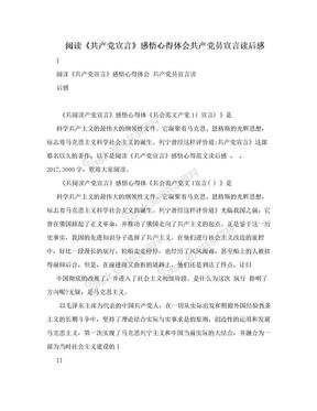 阅读《共产党宣言》感悟心得体会共产党员宣言读后感.doc