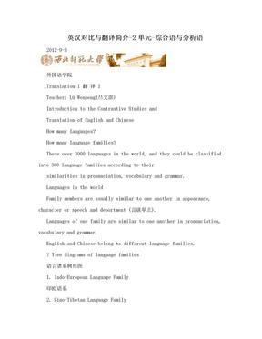 英汉对比与翻译简介-2单元-综合语与分析语.doc