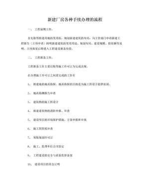 新建厂房各种手续办理流程及详细资料.doc
