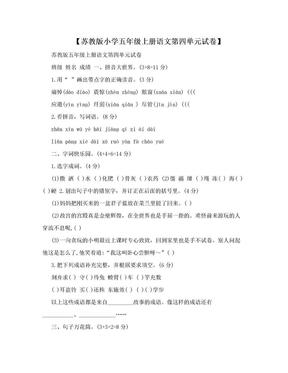 【苏教版小学五年级上册语文第四单元试卷】.doc
