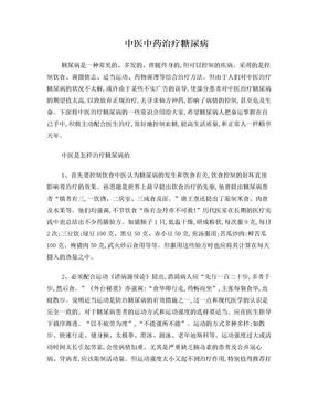 中医中药治疗糖尿病.doc