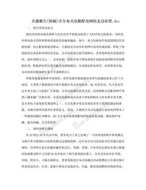 开题报告(初稿)含分布式电源配电网的无功补偿.doc.doc