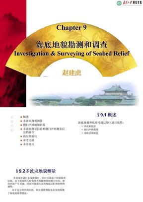 第九章——海底地貌和地质调查.ppt