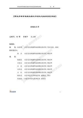 鄂尔多斯市准格尔旗王爷府生态旅游景区策划76页.doc