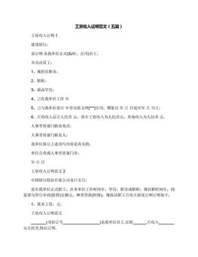 工资收入证明范文(五篇).docx