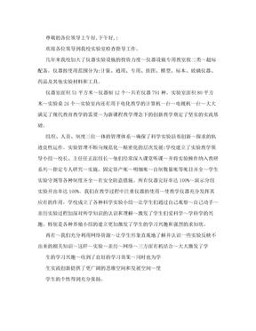 小学科学实验室解说词.doc