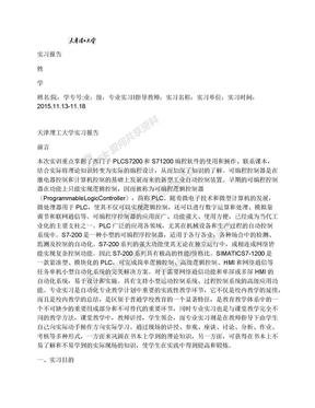 天津理工大学实习报告张禹.docx