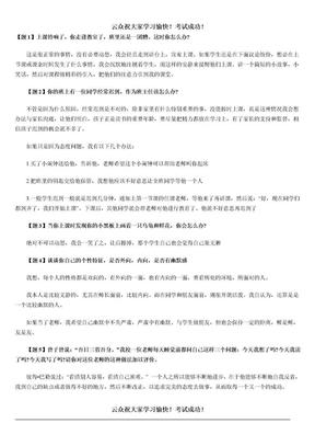 云众2014年云南省教师招聘、教师上岗考试面试实战模拟题十.doc