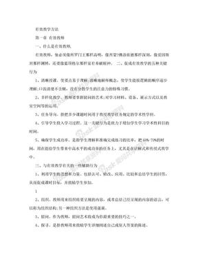 有效教学方法(鲍里奇).doc