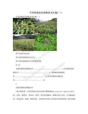 中药材规范化种植技术汇编(一).doc