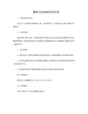 数控刀具知识培训计划.doc