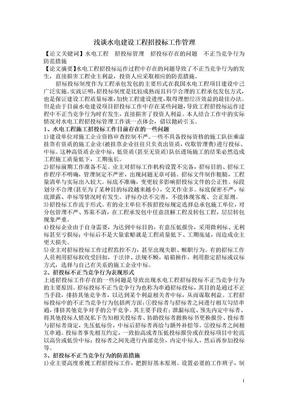 工程招投标工作管理.doc.doc