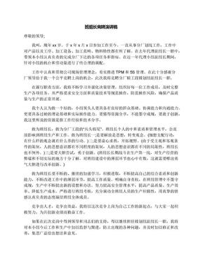 班组长竞聘演讲稿.docx