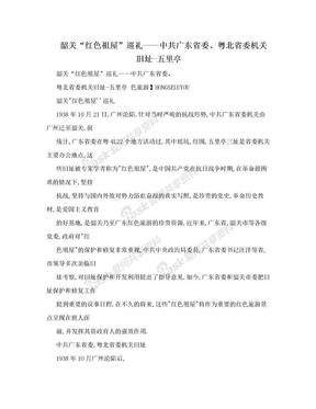 """韶关""""红色祖屋""""巡礼——中共广东省委、粤北省委机关旧址-五里亭.doc"""