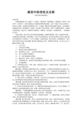 藏密中脉修炼法全解.doc