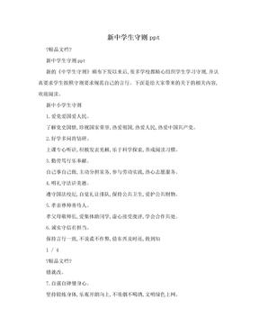 新中学生守则ppt.doc