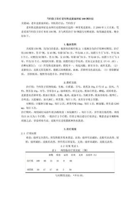 当归饮子治疗老年性皮肤瘙痒症100例小结.doc
