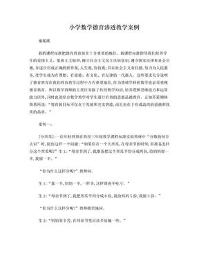 小学数学德育渗透教学案例.doc