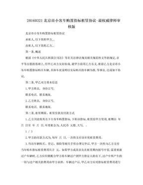 20160321北京市小客车购置指标租赁协议-最权威律师审核版.doc