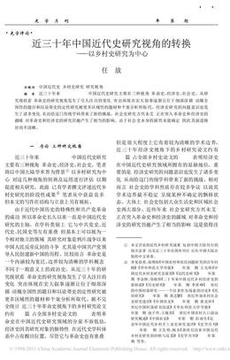 乡村研究30年(任放).pdf
