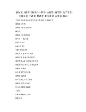 我知道 (伴奏)(阎韦伶)-简谱-吉他谱-钢琴谱-电子琴谱-手风琴谱-二胡谱-笛萧谱-萨克斯谱-古筝谱-歌词.doc