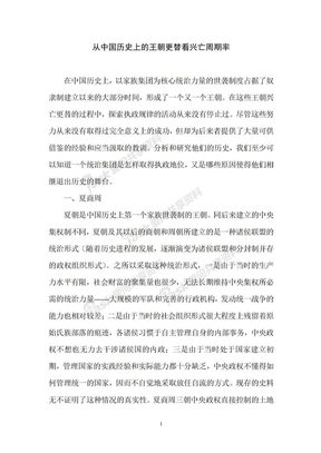从中国历史上的王朝更替看兴亡周期率.doc