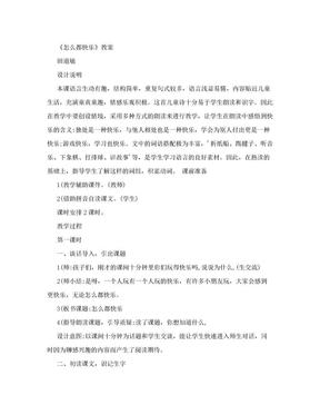 《怎么都快乐》教案(附板书及反思).doc