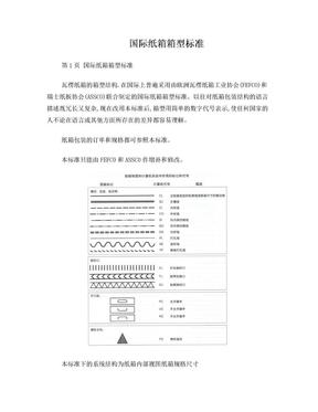 国际纸箱标准:各纸箱箱型类别(纸箱必看).doc