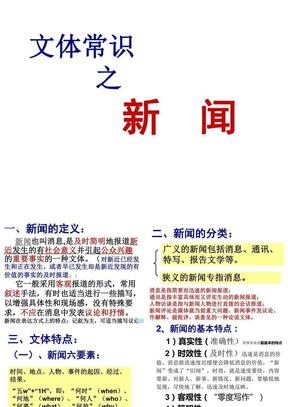 新闻文体知识(完整详细)优秀课件.ppt