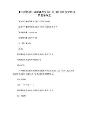 阿坝藏族阿坝藏族羌族自治州鼓励投资优惠政策若干规定的应用.doc