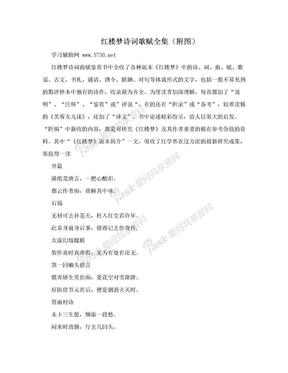 红楼梦诗词歌赋全集(附图).doc