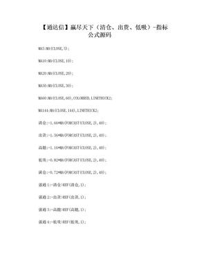 【股票指标公式下载】-【通达信】赢尽天下(清仓、出货、低吸).doc
