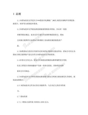 噪声治理设备招标书.doc