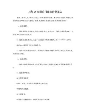 上海XX有限公司注销清算报告.doc