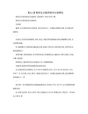 【doc】简评辽太祖淳钦皇后述律氏.doc