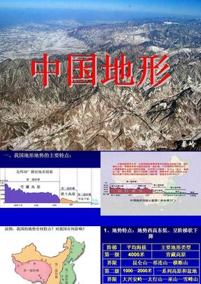 2、中国的地形.ppt