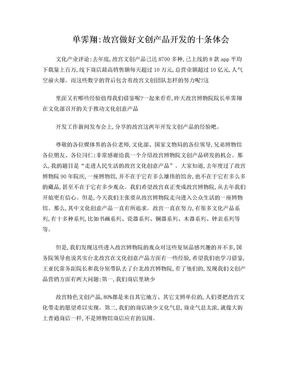 单霁翔:故宫做好文创产品开发的十条体会.doc