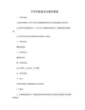 中学生防震安全教育教案.doc