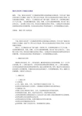 城市污水处理工艺调试方法简述.doc