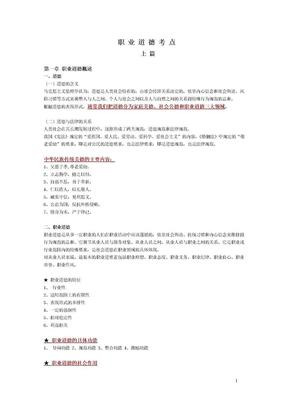 企业人力资源管理师三级职业道德考点.doc